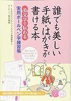誰でも美しい手紙・はがきが書ける本「美文字で伝わる」実用ボールペン字練習帳 (コツがわかる本!)