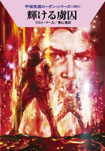 輝ける虜囚 (ハヤカワ文庫 SF ロ 1-466 宇宙英雄ローダン・シリーズ 466)の詳細を見る