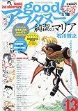 good (グッド) ! アフタヌーン 第13号 2010年 12月号 [雑誌]