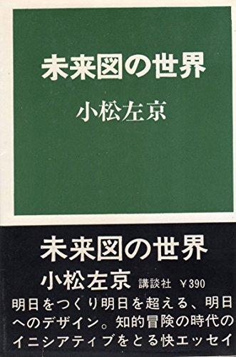 未来図の世界 / 小松 左京