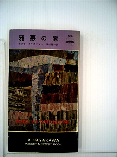 邪悪の家 (1959年) (世界ミステリーシリーズ)