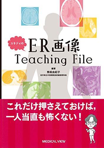 ユキティのER画像Teaching Fileの詳細を見る