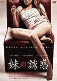 妹の誘惑[DVD]
