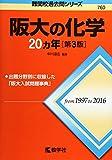 阪大の化学20カ年[第3版] (難関校過去問シリーズ)