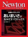 Newton 絵解きパラドックス あいまいさが生みだすパラドックス