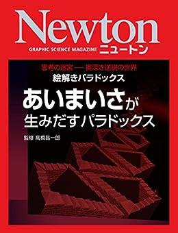 [科学雑誌Newton]のNewton 絵解きパラドックス あいまいさが生みだすパラドックス