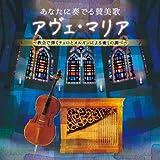 【メーカー特典あり】 あなたに奏でる讃美歌 アヴェ・マリア ~教会で弾くチェロとオルガンによる癒しの調べ~(メーカー特典:ポストカード付き)