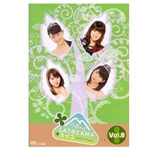 ハロー!SATOYAMAライフ Vol.8 [DVD]
