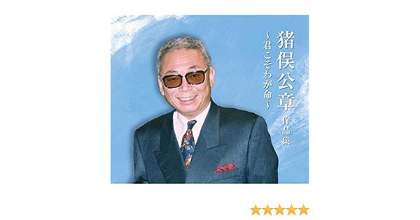 公章 猪俣 日本の歌謡史を彩った作家達 シリーズ
