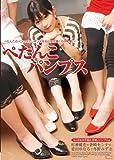 ぺたんこパンプス  IWGB-017 [DVD] (¥ 3,600)