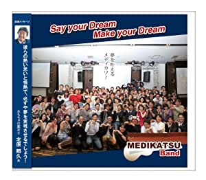Say your Dream Make your Dream