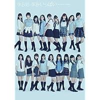 AKBがいっぱい ~ザ・ベスト・ミュージックビデオ~【通常盤】
