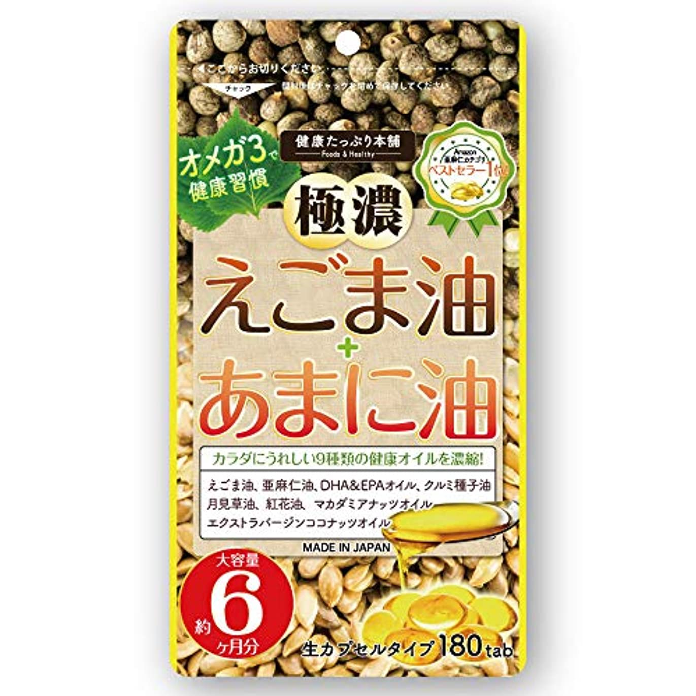 コーデリア致命的な中庭極濃えごま油+あまに油 生カプセル 大容量約6ヶ月分 180粒