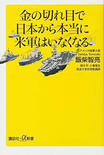 金の切れ目で 日本から本当に米軍はいなくなる (講談社+α新書)