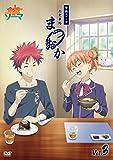 DVD「食戟のソーマ〜お食事処まつおか〜」Vol.3[TBBK-0582][DVD]