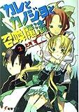 カレとカノジョと召喚魔法〈2〉 (電撃文庫)