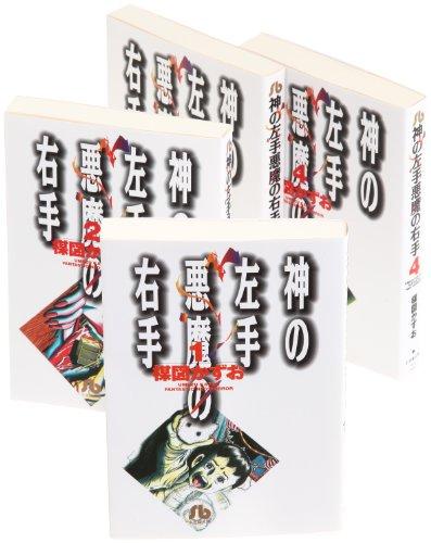 神の左手悪魔の右手 文庫版 コミック 全4巻完結セット (小学館文庫)の詳細を見る