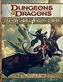 フォーゴトン・レルム・キャンペーン・ガイド (ダンジョンズ&ドラゴンズ 第4版 サプリメント)