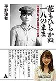 花もひらかぬ一八のまま: 沖縄戦で散った少年飛行兵の日誌 画像