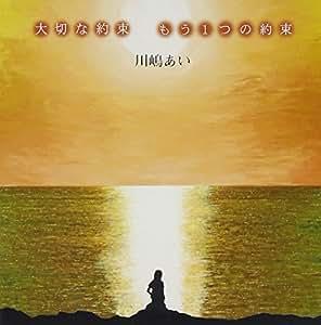 大切な約束(初回限定盤)(DVD付)