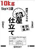 29年【精米】『米屋仕立て』10kg【5kgx2袋◎】【庄内平野直送◎】