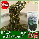 [20袋] 国産(三陸産)新物原料使用 冷凍 おさしみ ギバサ(アカモク) 100g (味付け無し)