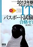 2013年版 わかる! うかる! ! ITパスポート試験 合格ゼミ