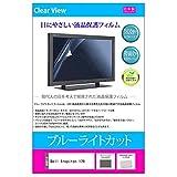メディアカバーマーケット Dell Inspiron 17R (17.3インチ )機種用 【ブルーライトカット 反射防止 指紋防止 気泡レス 抗菌 液晶保護フィルム】