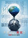 不都合な真実2:放置された地球 (吹替版)