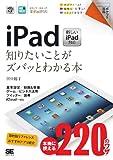 ポケット百科 iPad 知りたいことがズバッとわかる本 新しいiPad対応
