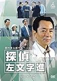 西村京太郎サスペンス 探偵 左文字進 DVD-BOX 2[DVD]