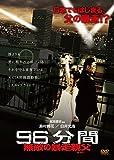96分間 無敵の暴走親父〈オヤジ〉[DVD]