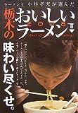 栃木のおいしいラーメン2008―ラーメン王小林孝充が選んだ
