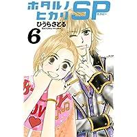 ホタルノヒカリ SP(6) (Kissコミックス)