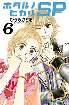 [ひうらさとる]のホタルノヒカリ SP(6) (Kissコミックス)