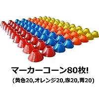 Aoakua 5cm マーカーコーン ミニコーン 収納バッグ セット