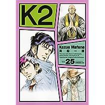 K2(25) (イブニングKC)
