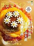 世田谷ライフmagazine No.65[雑誌]