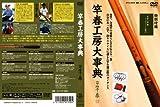 tsuribitosya(つり人社) 竿春工房大辞典 3078