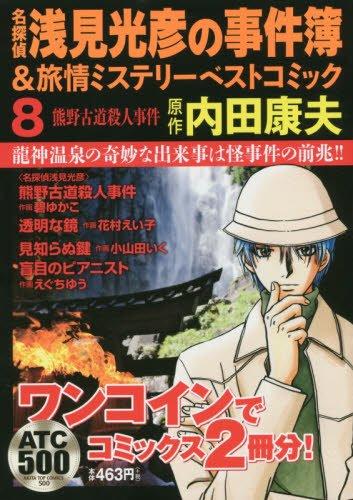 名探偵浅見光彦の事件簿&旅情ミステリーベストコミック 8 (AKITA TOP COMICS500)