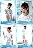 日向坂46 ハッピーオーラ衣装 ランダム生写真 4種コンプ 高本彩花