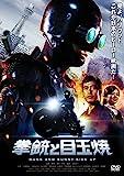 拳銃と目玉焼[DVD]