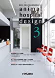 animal hospital design 3―差異化・多様化が進む動物病院のかたち 画像