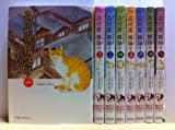 品川宿猫語り コミック 1-8巻セット (ねこぱんちコミックス)