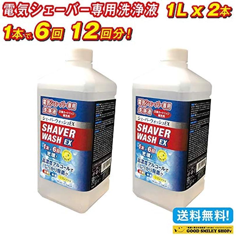 流出頑丈面倒【送料無料】【日本製】シェーバーウォッシュEX ブラウン電気シェーバー用 洗浄液 約6回分 1リットルx2