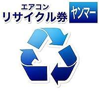 【ビックカメラ専用】エアコンリサイクル+収集運搬料 (ヤンマーエネルギーシステム用)D