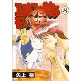 エルフを狩るモノたち 8 (電撃コミックス)