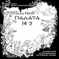 Recitative №6 - Babchun, Edryonchik, Freud, Spljuev, Nora, Dremljuga, Karina.