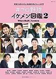 #プロ野球イケメン図鑑2 (白夜ムック574)