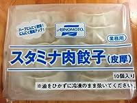 AJINOMOTO スタミナ肉餃子(皮厚) 26g×10個